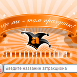 Антанта аренда аттракционов