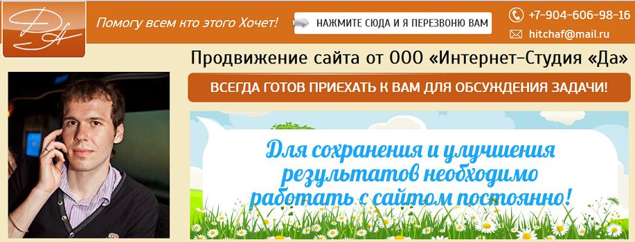 Денис Афанасьев - прожвижение сайтов, создание сайтов