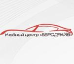 Автошкола «ЕВРОДРАЙВ»
