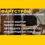 Компания «ФартСтрой» - кованые изделия
