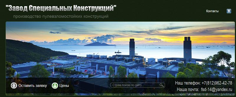 Завод Специальных Конструкций