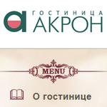 Гостиница «Акрон»