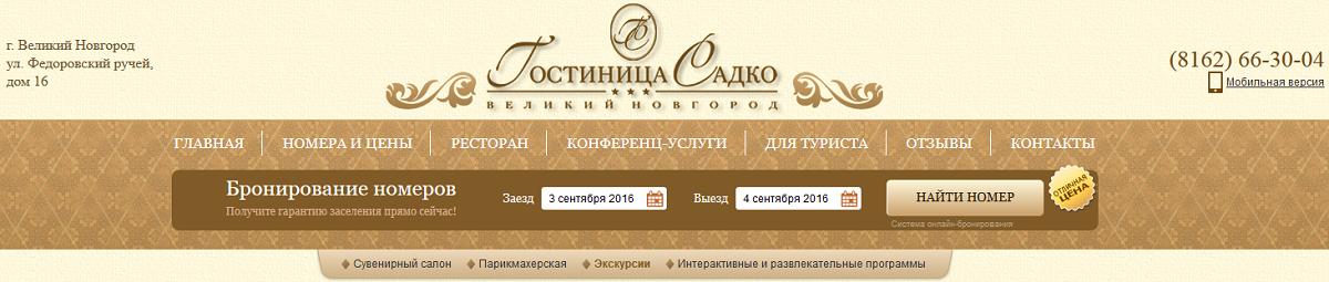 Отличный отель в Великом Новгороде!