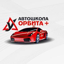 Автошкола «Орбита+» - обучение вождению в Москве