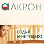 Профилакторий «Акрон»