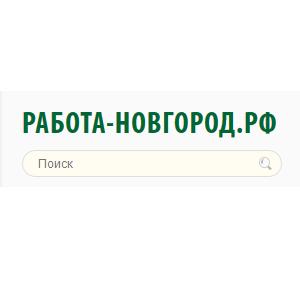 РАБОТА-НОВГОРОД.рф