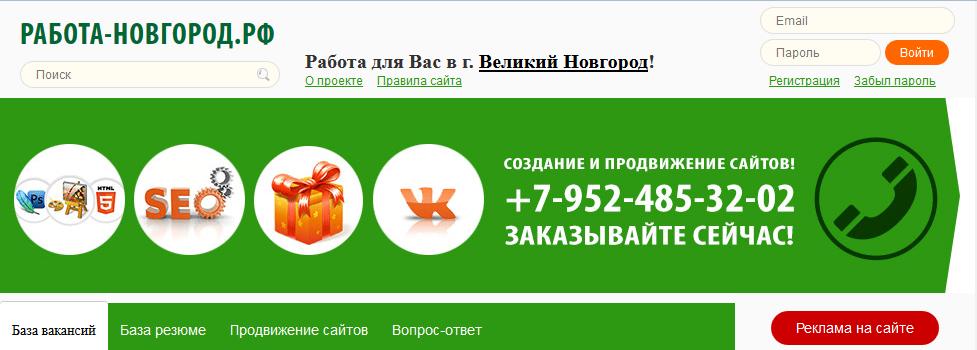 работа-новгород.рф - скриншот сайта